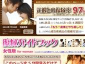 女性限定サイト