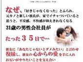 小澤康二が教える7step復縁方法 男性版