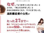 小澤康二が教える7step復縁方法 女性版
