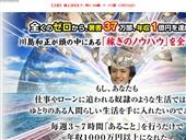 川島和正 1000manプログラム公式サイト