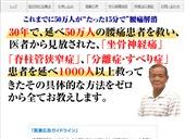 なかがわたくじ 中川式腰痛治療法公式サイト